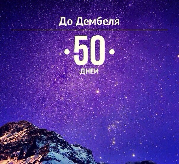 50 дней до дембеля картинки