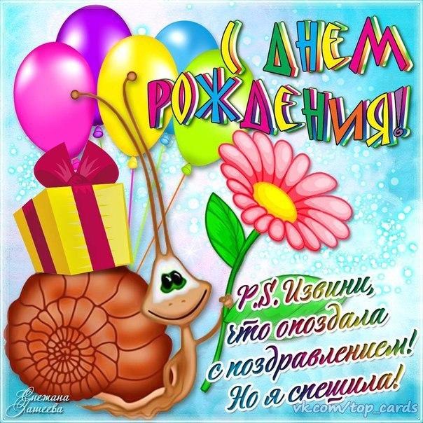 С день рождения с прошедшим поздравления