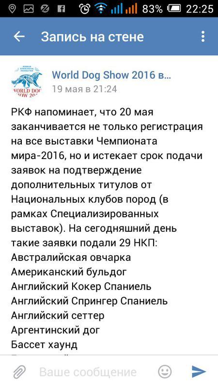 Просмотр темы - Стенд породы на WDS-2016 в Москве