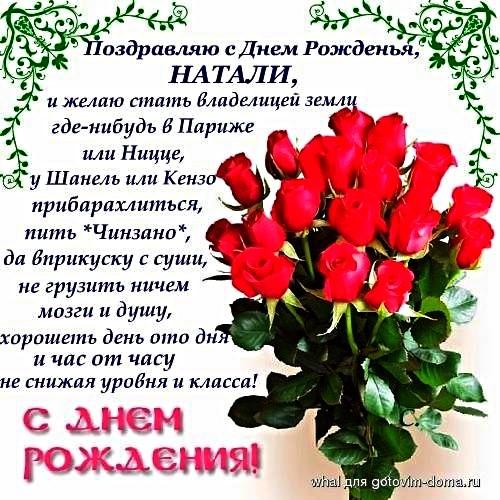 Поздравления картинки с днём рождения наташа