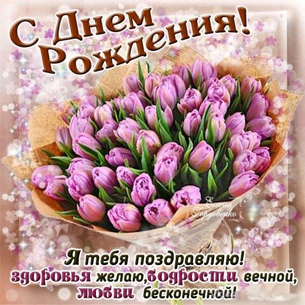 Поздравления с дн рожд в открытках