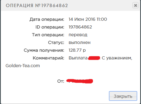 Golden tea - Инвестиционная игра , на выращивание чая