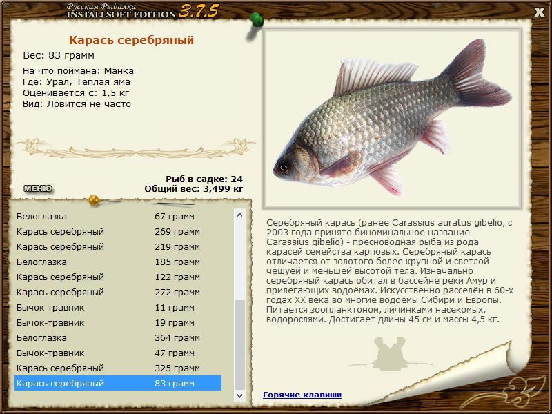 дема рыбалка 3 максимальный вес