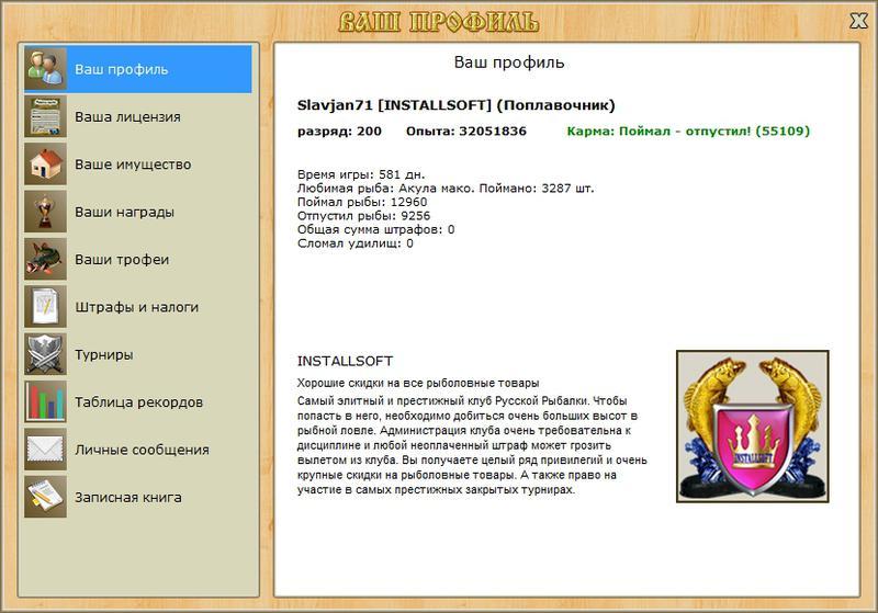 Клевалка Для Installsoft Ru 3 7