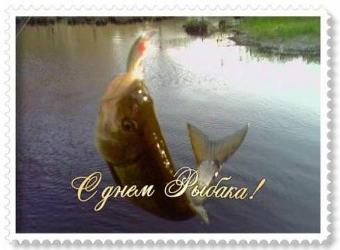 поздравления друзьям с днем рыбака