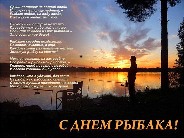 Любителю рыбалки поздравления