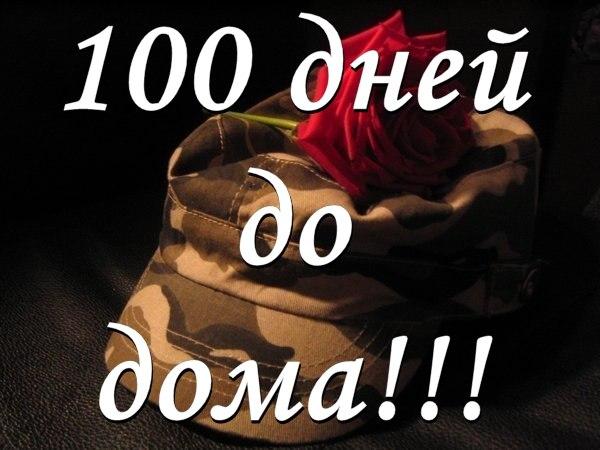 Поздравления солдату 100 дней до дома 35