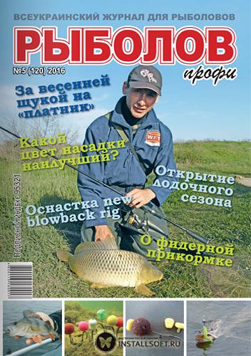Рашит курмашев дневник рыболова