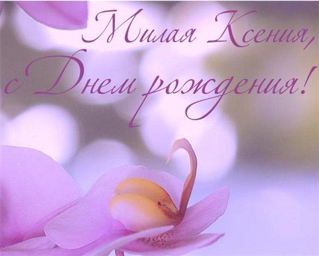 Ксении поздравления 25