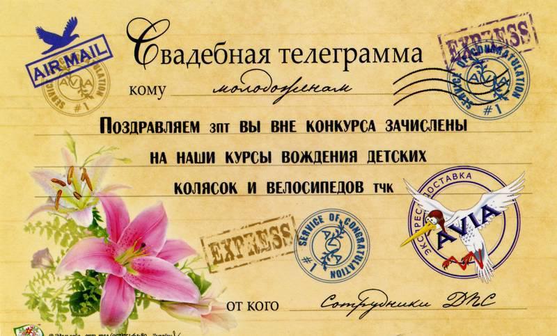 Поздравления для молодоженов юмористические