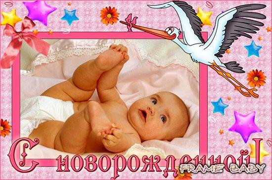 Музыкальная открытка с новорожденной дочкой 26