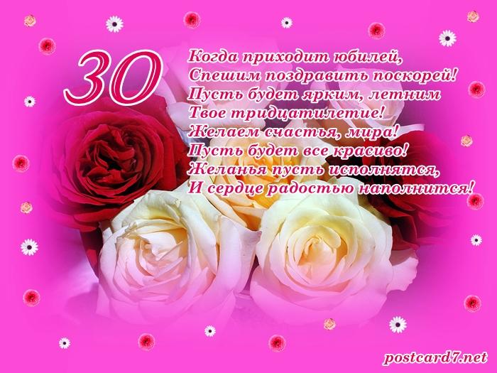 Поздравление к 30-летию