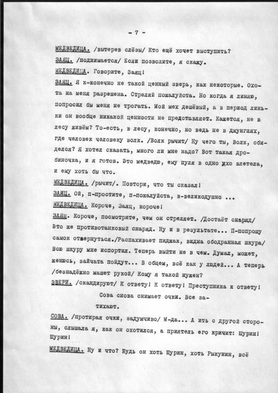 Малоизвестные факты из биографии ВВ от Льва Николаевича.