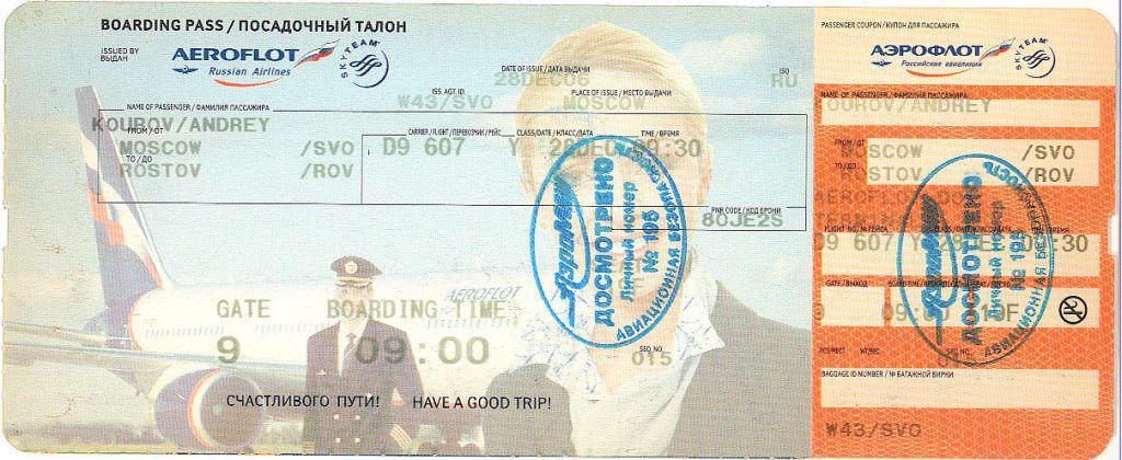 Форум коллекционеров-исследователей проездных билетов -исследователей проездных билетов :: Просмотр темы - Авиакомпания Аэрофлот (Россия)