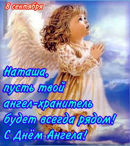 Поздравление натальи с днём ангела