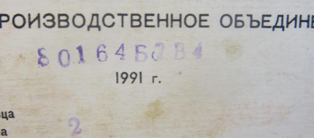 СВЕМА Б-3715 90г новая с хранения ящиками по 300р 1 шт