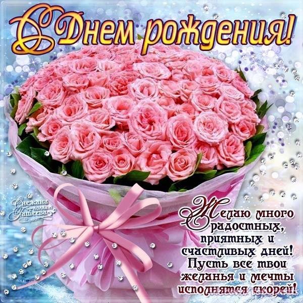 Открытки день рождения вконтакте