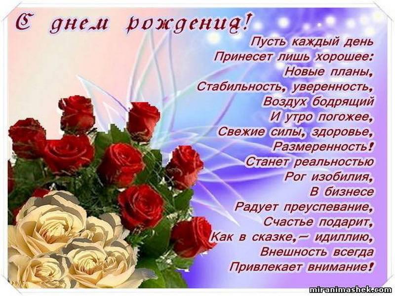 Поздравление с днем рождения короткое и хорошее