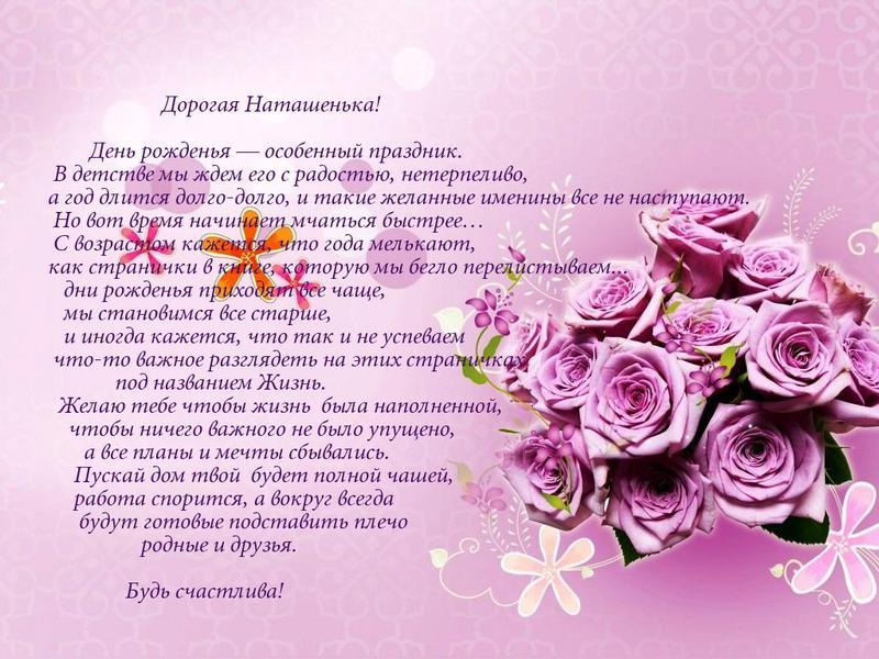 Поздравления с днем рождения женщине наталии