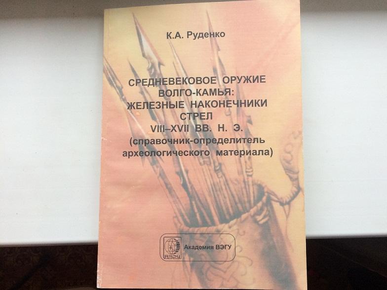 Книги во вооружению и археологии Мордвы.