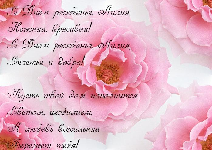 Поздравлении лилии