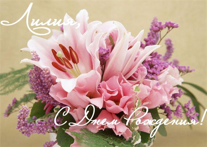Картинка с лилиями с днём рождения