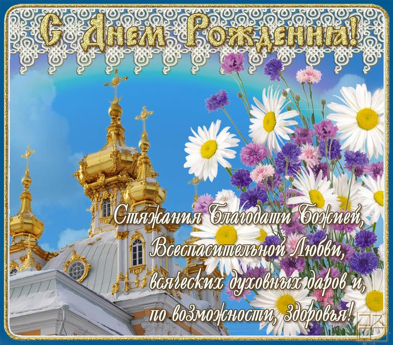 С днем рождения православное поздравление открытки с