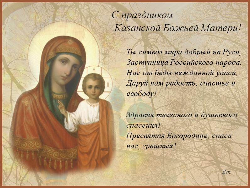 Открытки к празднику казанской божьей матери