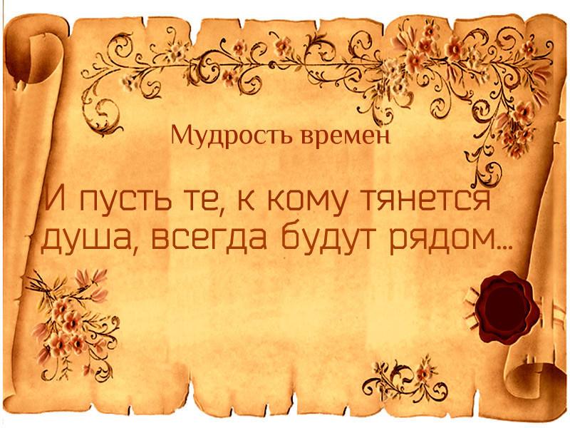 Открытки с мудрыми пожеланиями 677
