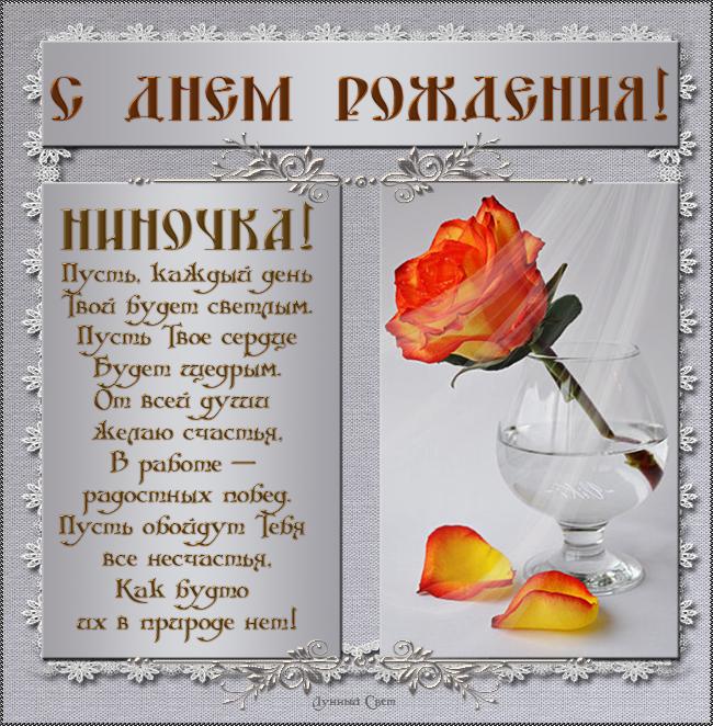 Поздравления с днем рождения нине николаевне