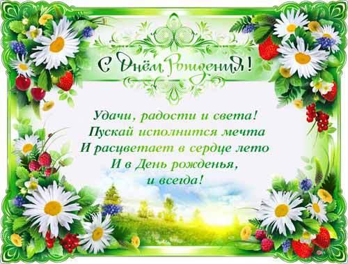 Поздравления весенние с днем рождения