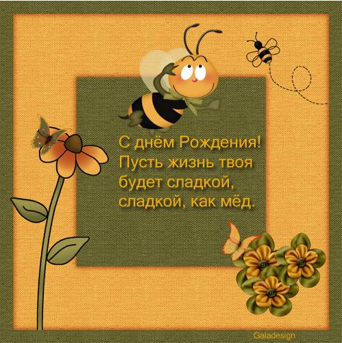 Поздравление пчелке