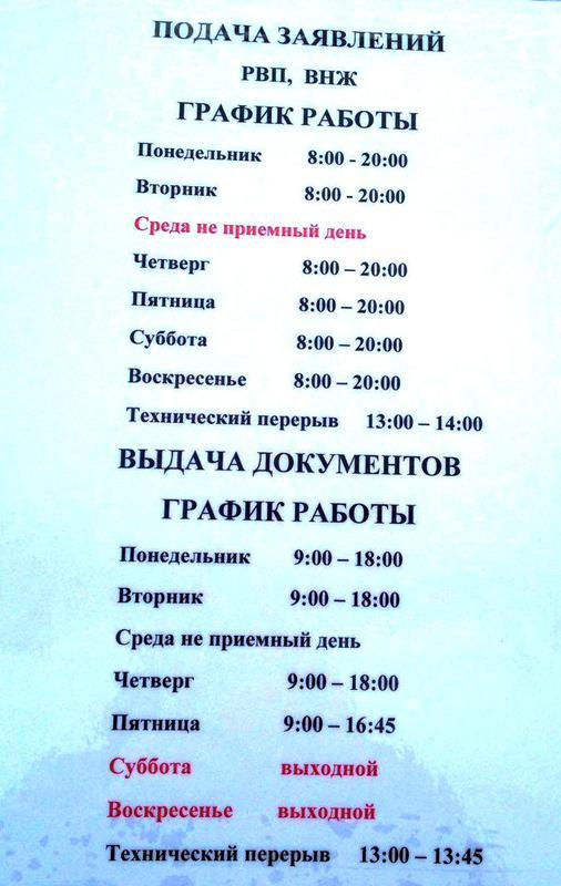 Трудовой договор для фмс в москве Дружбы улица трудовые книжки со стажем Библиотечная улица