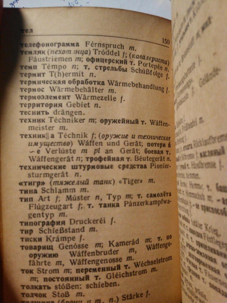 Предметы по вермахту и РККА. - Страница 3 148019330166421119