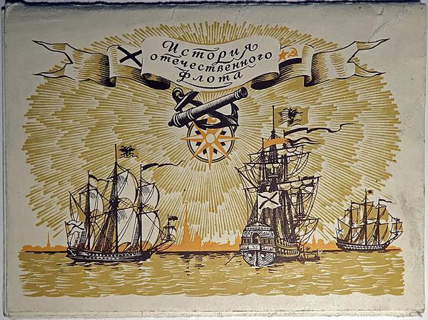 видео, где картмаксимум история отечественного флота 1972 цена игрушка когда они