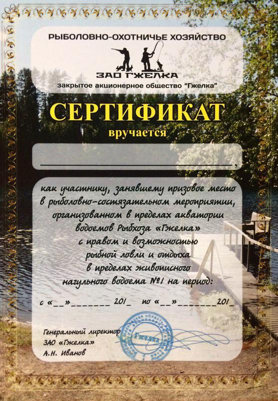 сертификаты на рыбалку воронеж