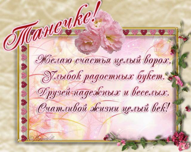 Поздравление день татьяны открытки