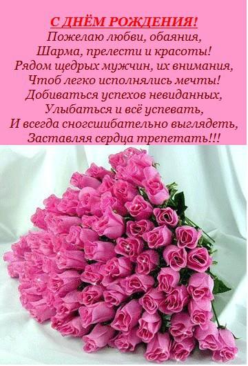 Поздравление с днем рождения женщине стрельца