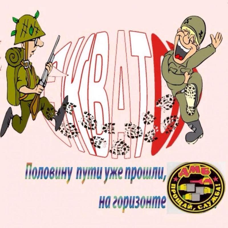 Армейские поздравление