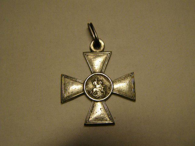 Георгиевские кресты