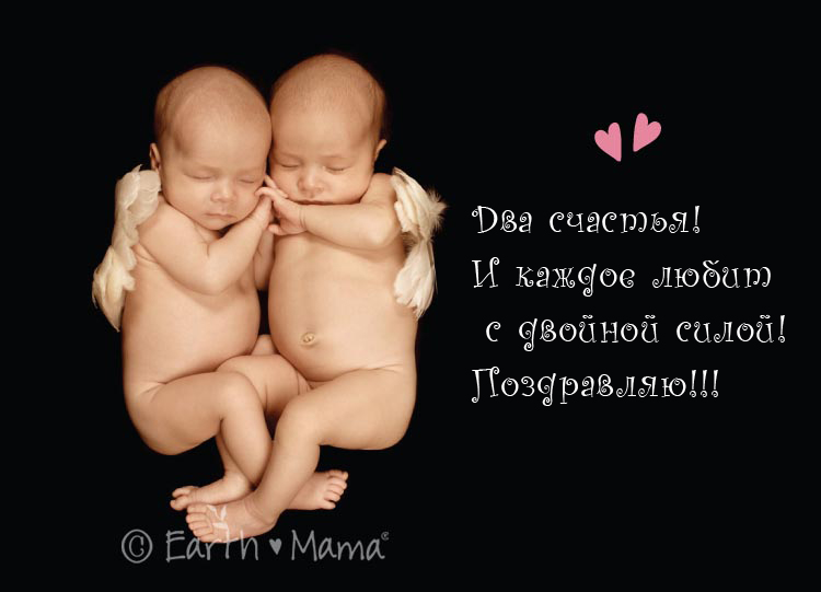 Поздравление с рождение двойняшек девочек в прозе