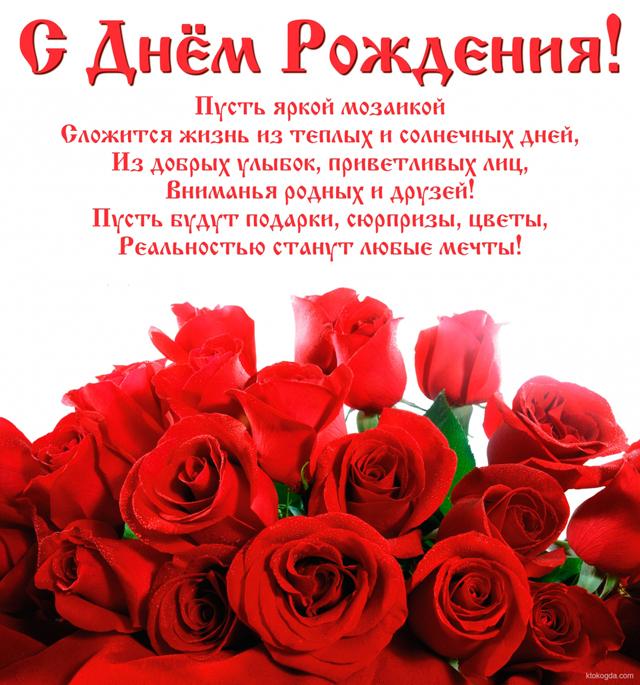 Открытки с днем рождения розы букеты со словами 14
