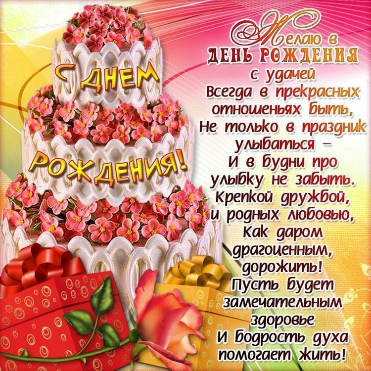 I поздравления с днем рождени