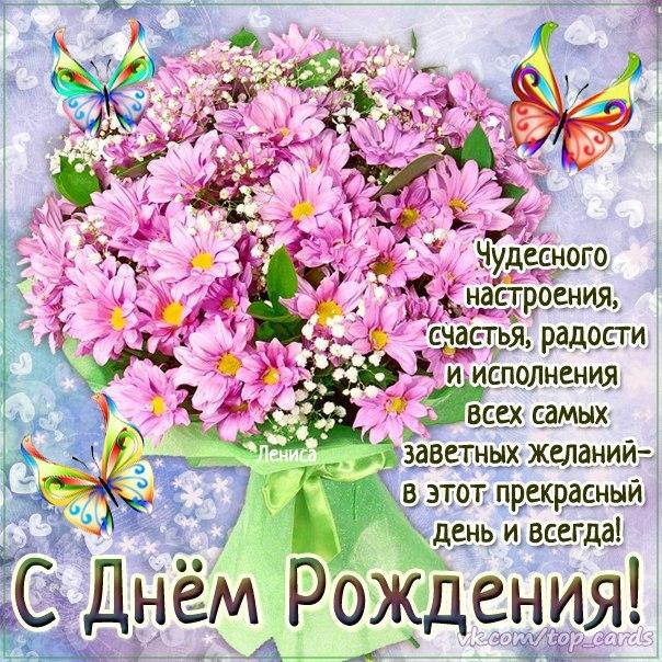 Поздравление с днём рождения женщине в августе