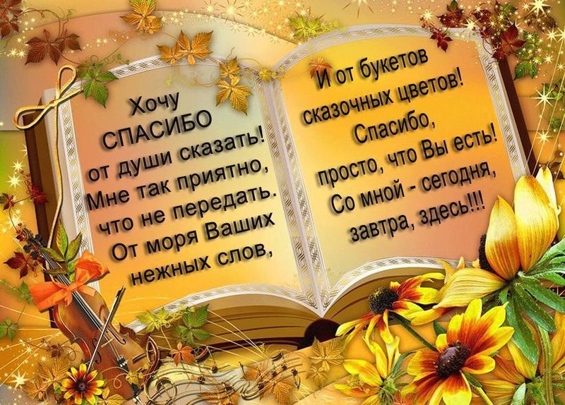Стихи-спасибо за поздравление