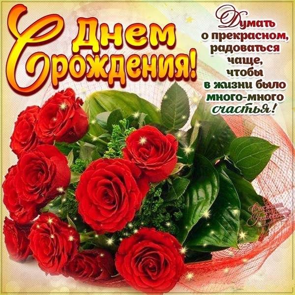 Прикольные поздравления с днем рождения женщине короткие смс красивые