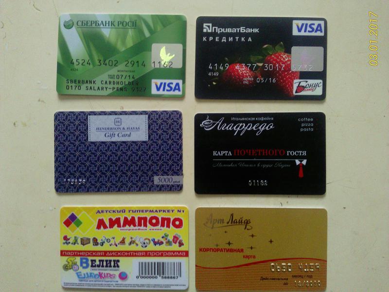 продам банковские карты