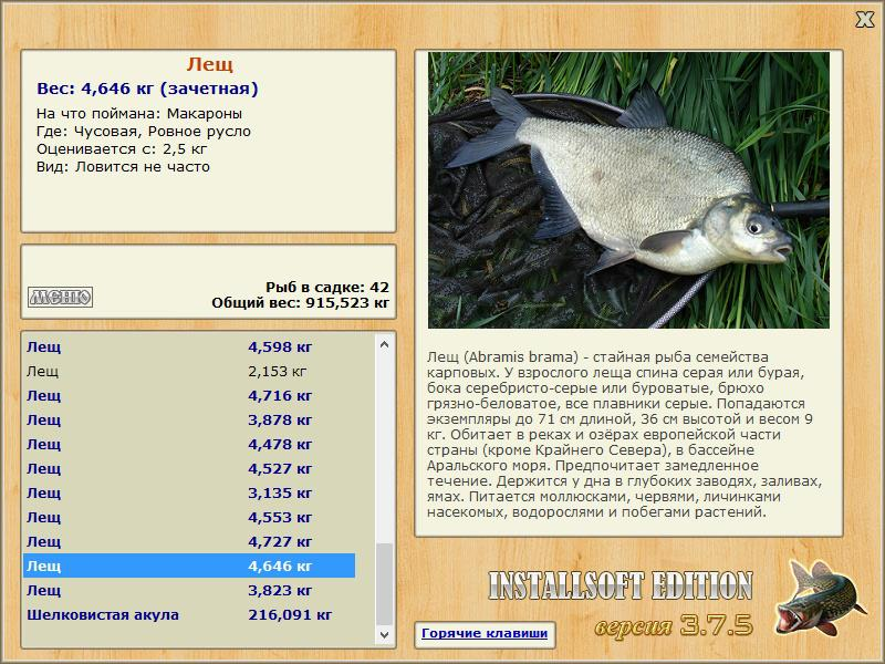 рыбалка 3.99 официальный сайт