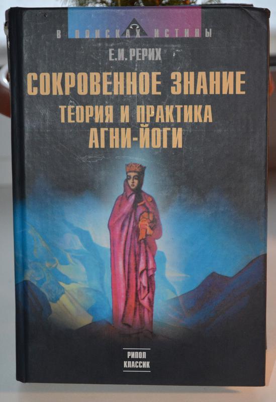 ЖИВАЯ ЭТИКА (АГНИ ЙОГА). Форум «ФЕНИКС»