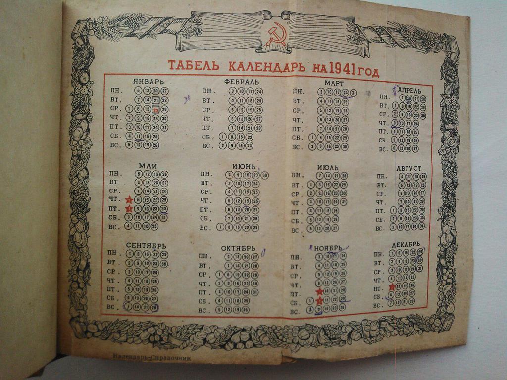 Предметы по вермахту и РККА. - Страница 5 149112866737339737